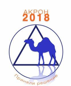 akron 2017